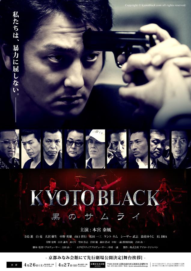 KYOTO BLACK A2