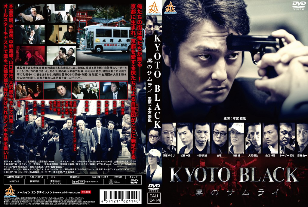 KYOTO BLACK Pt.1 DVD