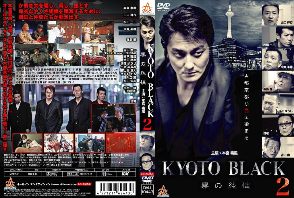 KTYOTO BLACK Pt.2 DVD